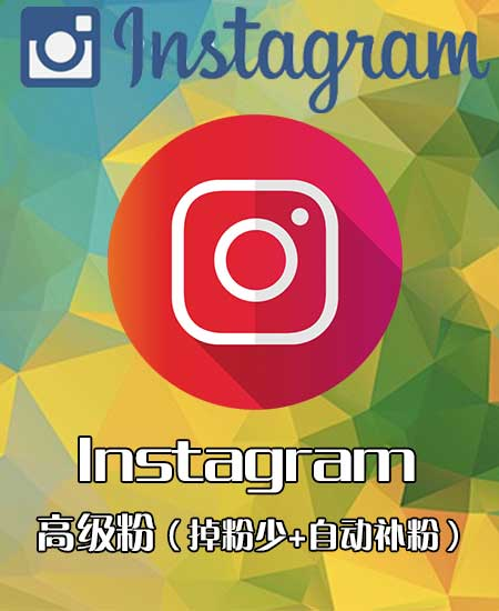 instagram高级粉