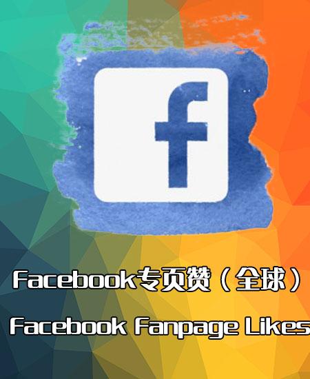 facebook专页赞