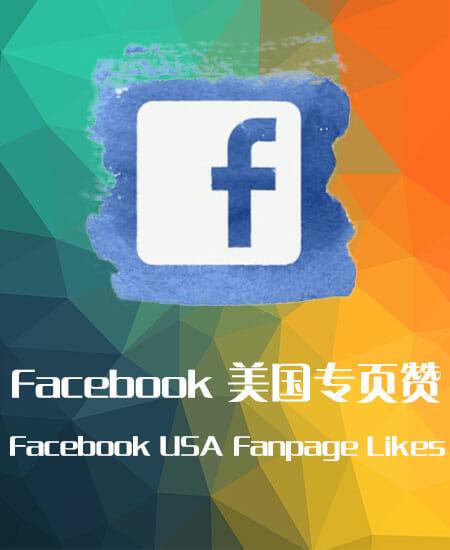 facebook美国专页赞