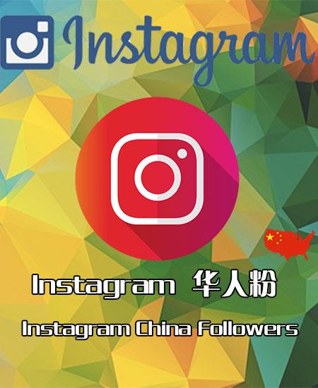 instagram华人粉