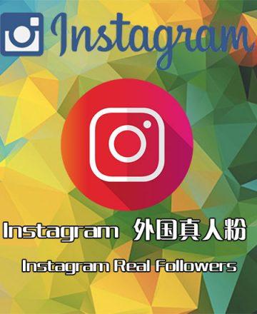 instagram外国真人粉