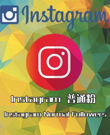 instagram普通粉