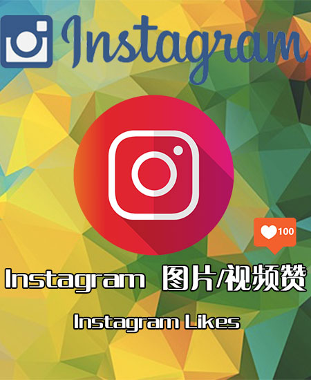instagram赞
