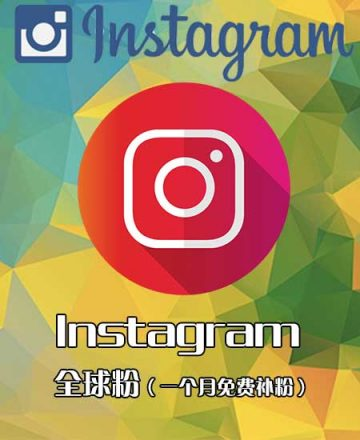 instagram全球粉