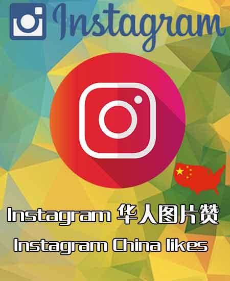 instagram华人赞