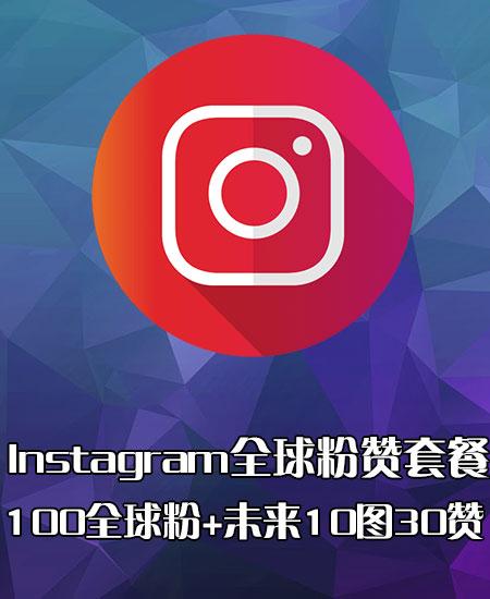 instagram全球粉赞套餐
