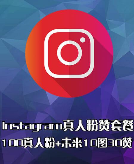 instagram外国真人粉赞套餐