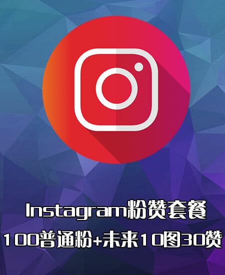 instagram粉赞套餐