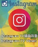 instagram tv 视频播放