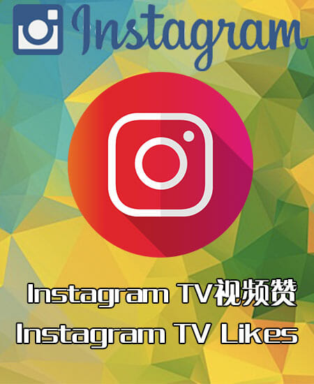 instagram-tv赞